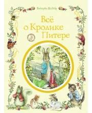 Поттер Б. Всё о кролике Питере РОСМЭН