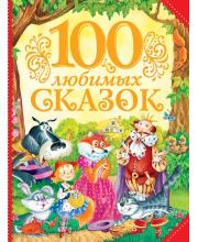 100 любимых сказок РОСМЭН