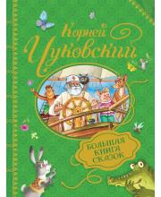 Чуковский К. Большая книга сказок РОСМЭН