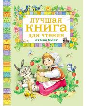 Лучшая книга для чтения от 3 до 6 лет РОСМЭН