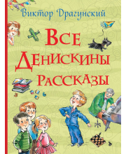 Драгунский В.Ю. Все Денискины рассказы РОСМЭН