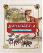 Динозавры. Полная энциклопедия РОСМЭН