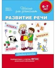 Учебное пособие Развитие речи Школа для дошколят РОСМЭН