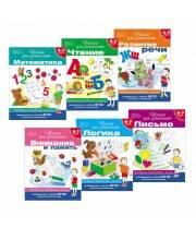 Комплект из 6 книг Школа для дошколят Проверяем готовность к школе РОСМЭН