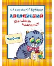 Английский для самых маленьких Учебник Шишкова И. А. РОСМЭН