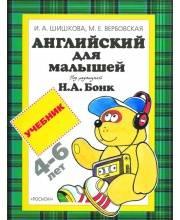 Английский для малышей Учебник Шишкова И. А. РОСМЭН