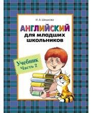 Английский для младших школьников Шишкова И. А. Учебник Часть 2 РОСМЭН