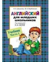 Английский для младших школьников Учебник Часть 1 Шишкова И. А. РОСМЭН