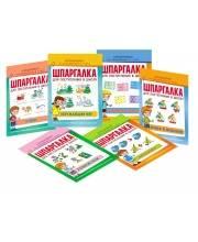 Комплект из 6 пособий Шпаргалка для поступления в школу РОСМЭН