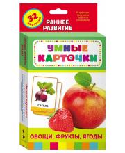 Овощи, фрукты, ягоды Развивающие карточки 0+ РОСМЭН