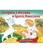 Сестрица Аленушка и братец Иванушка панорамка РОСМЭН