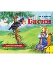 Басни Крылов И.А. панорамка РОСМЭН