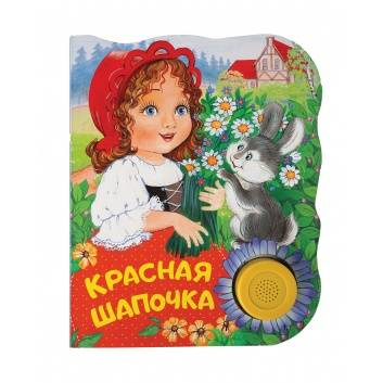 Книги и развитие, Красная шапочка Поющие книжки РОСМЭН 538942, фото