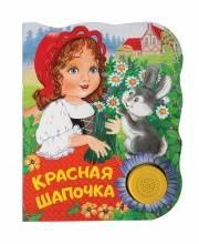 Красная шапочка Поющие книжки РОСМЭН