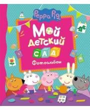 Свинка Пеппа Мой детский сад фотоальбом РОСМЭН