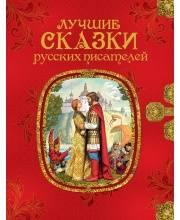 Лучшие сказки русских писателей РОСМЭН