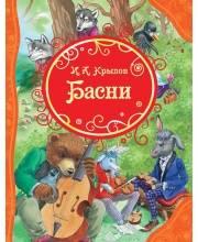 Крылов И. Басни РОСМЭН