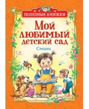 Мой любимый детский сад Стихи Полезные книжки РОСМЭН