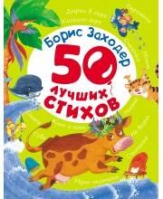 Заходер Борис 50 лучших стихов РОСМЭН