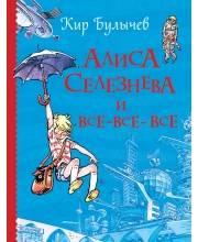 Алиса Селезнева и все-все-все Все истории РОСМЭН