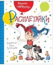Тараненко М. Расплетайки РОСМЭН