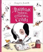 Усачев А. Дневник умной собачки Сони РОСМЭН