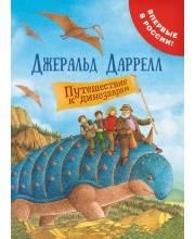 Даррелл Дж. Путешествие к динозаврам РОСМЭН