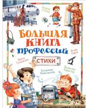 Большая книга профессий Стихи РОСМЭН