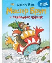 Напп Д. Мистер Брум и подводное чудище РОСМЭН