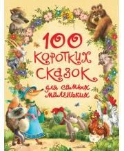 100 коротких сказок для самых маленьких РОСМЭН