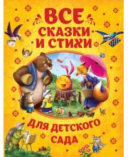 Все сказки и стихи для детского сада РОСМЭН