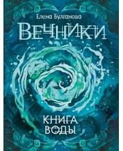 Вечники 1. Книга воды РОСМЭН