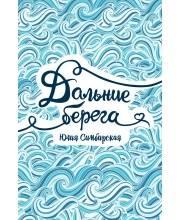 Дальние берега Симбирская Ю. РОСМЭН