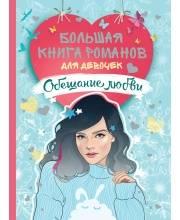 Большая книга романов для девочек. Обещание любви РОСМЭН