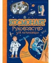 Космонавт Руководство для начинающих РОСМЭН