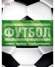 Футбол. Самая полная энциклопедия РОСМЭН