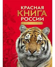 Красная книга России. Животные РОСМЭН
