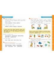 Обучение грамоте. Учебное пособие Школа для дошколят РОСМЭН