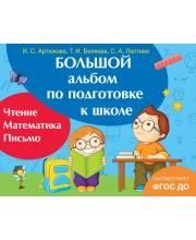 Большой альбом по подготовке к школе РОСМЭН