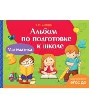 Альбом по подготовке к школе. Математика РОСМЭН