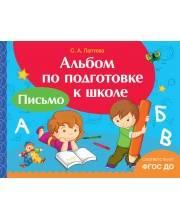 Альбом по подготовке к школе. Письмо РОСМЭН
