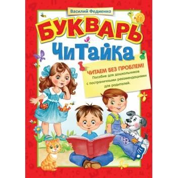 Книги и развитие, Букварь. Читайка РОСМЭН 206453, фото