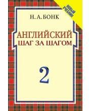 Английский шаг за шагом. 2 часть. Н. А. Бонк РОСМЭН