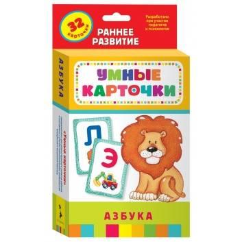 Книги и развитие, Азбука. Развивающие карточки РОСМЭН 206465, фото