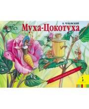 Муха-Цокотуха. Чуковский К.И. панорамка РОСМЭН