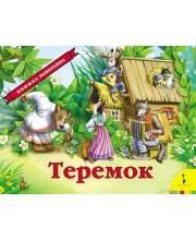 Теремок. панорамка РОСМЭН