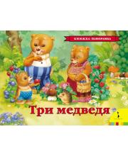 Три медведя. панорамка РОСМЭН