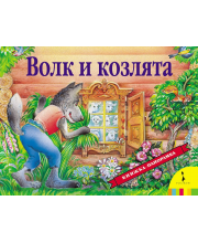 Волк и козлята. панорамка РОСМЭН