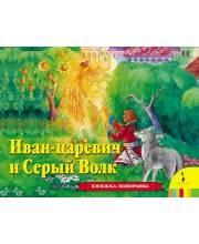 Иван Царевич и серый волк. панорамка РОСМЭН