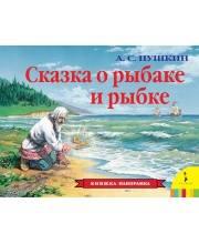 Сказка о рыбаке и рыбке. панорамка РОСМЭН